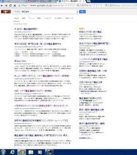 140816検索結果.jpg