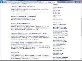 1408200検索結果.jpg