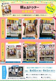 17田園都市版_書店・コンビニ新発売情報.jpg