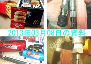 20130308siryou.jpg