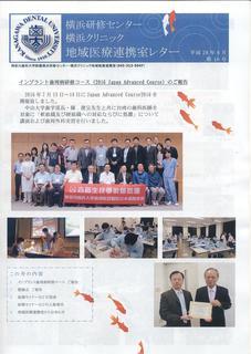 28連携レター1608-1.JPG