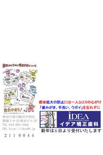 6日より宛名面イラストで2021.jpg