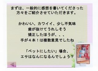 アンケート紹介1609_00003.jpg