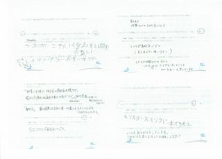 アンケート紹介1609_00010.jpg