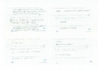 アンケート紹介1609_00012.jpg