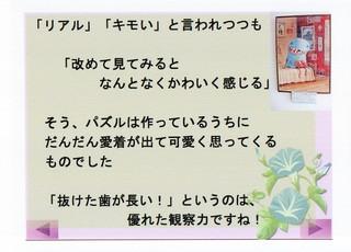 アンケート紹介1609_00014.jpg