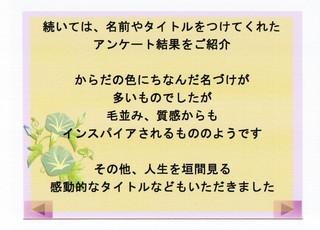 アンケート紹介1609_00015.jpg