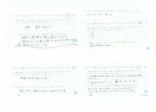 アンケート紹介1609_00023.jpg