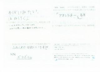 アンケート紹介1609_00024.jpg