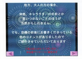 アンケート紹介1609_00027.jpg