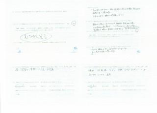 アンケート紹介1609_00029.jpg