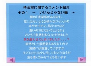 アンケート紹介1609_00031.jpg