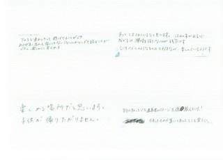 アンケート紹介1609_00032.jpg