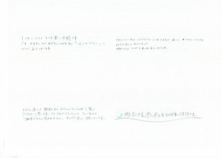 アンケート紹介1609_00034.jpg