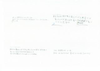 アンケート紹介1609_00036.jpg