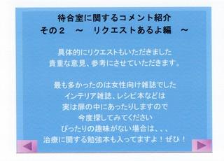 アンケート紹介1609_00038.jpg
