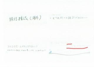 アンケート紹介1609_00039.jpg