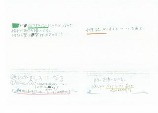 アンケート紹介1609_00041.jpg