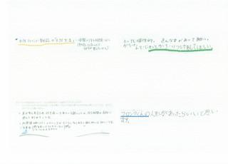 アンケート紹介1609_00042.jpg