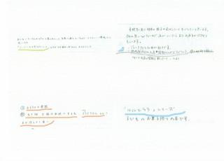 アンケート紹介1609_00043.jpg