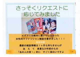 アンケート紹介1609_00045.jpg