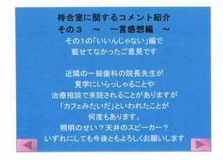 アンケート紹介1609_00047.jpg