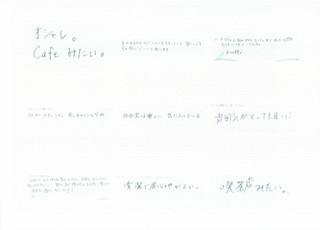 アンケート紹介1609_00048.jpg