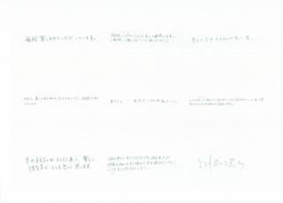 アンケート紹介1609_00050.jpg