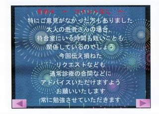 アンケート紹介1609_00052.jpg