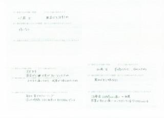 アンケート紹介1609_00054.jpg