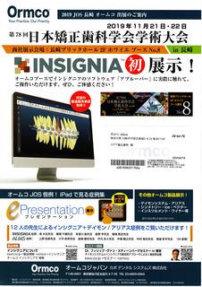 オームコ宣伝縮小.jpg
