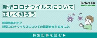 コロナ特集バナー_イラスト有.jpg