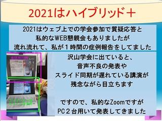 スライド57.JPG