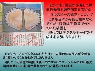 スライド67.JPG