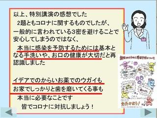 スライド68.JPG