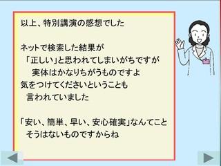 スライド76.JPG