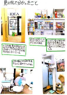 夏の宿題003強調.jpg