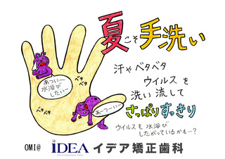 夏の手洗い名入.jpg