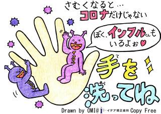 手を洗おうイラストCF200.jpg