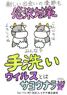 手洗いイラスト4月分名いれ.jpg