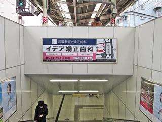 武蔵新城 イデア矯正 (3)s.jpg