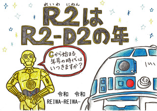 R2D2POP文字入り.jpg