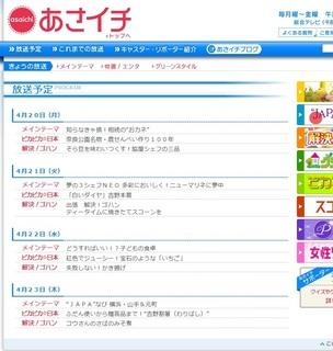 asaichi150420-.jpg