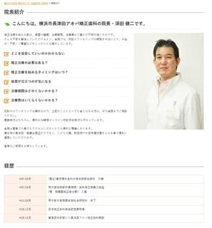 fukadasyoukai1704.jpg