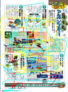 parasuki-mozaiku.jpg