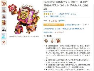 robot190203.jpg