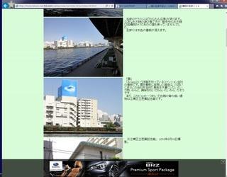sumidaa-netblog.jpg